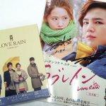 【プレゼント】少女時代 ユナ&チャン・グンソク直筆サイン入り「ラブレイン」プレスに劇場版Blu-rayをセットで1名様に! http://t.co/4HY9oPC03m http://t.co/9ObaGr7ikk
