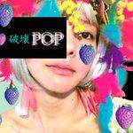 0.8秒と衝撃。流ポップを詰め込んだ新アルバム「破壊POP」誕生 http://t.co/7d2MzKEgQy http://t.co/zA0WzW4VPJ