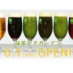 抹茶ビールが飲み放題のビアガーデン、御茶ノ水にオープン http://t.co/FcUGBw1sax http://t.co/6MQp2Cb3Jr