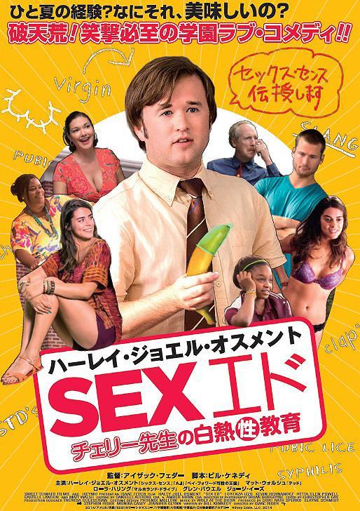 http://t.co/hqygpXNBS8 明日5/30から上映が始まる『SEXエド チェリー先生の白熱性教育』は上半期観た映画の中でもベスト3に入る怪作! 21時からの上映前には鎌田紘子さんと杉作J太郎さんによるトークショウも! http://t.co/jkcazRxHUH