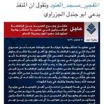 داعش تتبنى #انفجار_العنود و#تفجير_القديح وانت مصر ع اتهام ايران، فاعلم انك بتبريرك شريك في القتل وما الله بغافل . http://t.co/LhLPaSGU3G