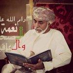 نسأل الله العلي القدير في هذه الساعة المباركة أن يمد في عمرك ويلبسك ثوب الصحة والعافية ويحفظك لـ #عمان وللامة أجمع. http://t.co/yH1TUDWoh1