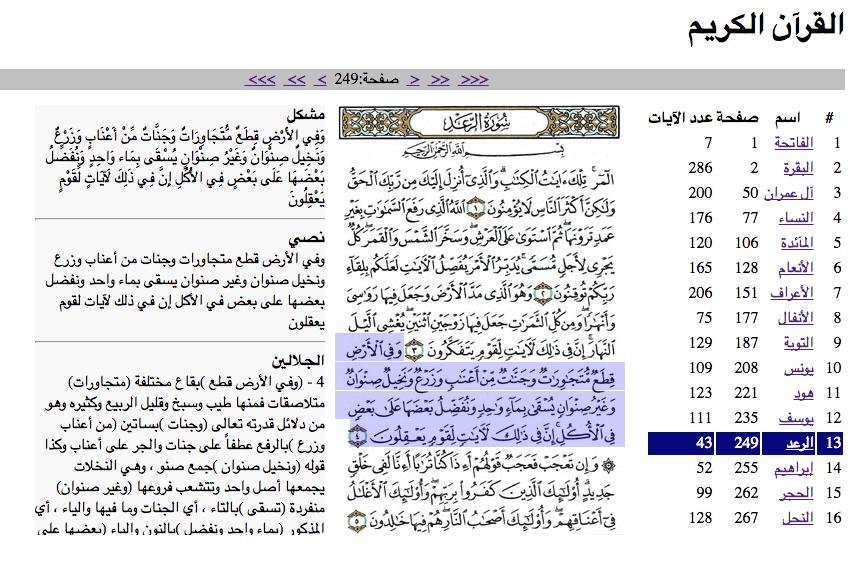 نسخة جديدة برنامج القرآن، البيانات بصيغة JSON لتسهيل الاستخدام، والتطبيق يستخدم HTML+JS فقط https://t.co/tTT4yleMfS http://t.co/t4xN32BP8U