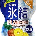 【夏にピッタリ】スムージータイプの「氷結」 新たにパイナップルが加わる http://t.co/Qobt1iGs3q 6月30日よりコンビニや一部球場などで発売される。「風呂上がり」や「食後」に飲んでみてはいかがでしょうか。 http://t.co/yxfFkTPmuU