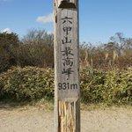 六甲山山頂、標高931.25m。 平成7年の阪神淡路大震災で、931.13mから12cm隆起したそうです。 自然の力のすごさを感じます。 http://t.co/W8zUgjbLex http://t.co/ZTo8Rcac7u