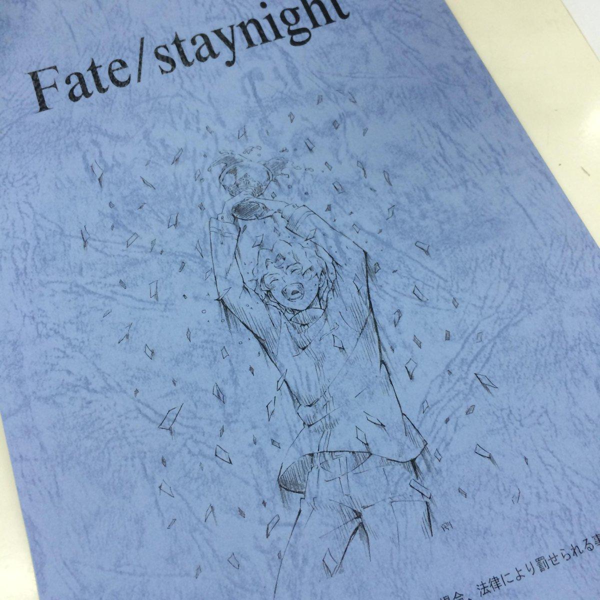 Fate/staynight #21ご覧頂きありがとうございました。  今週の台本表紙は、聖杯を手にした「間桐慎二」(妄想)。 「間桐慎二」ラストカットの原画を担当した塩島が担当しました。 #ufotable http://t.co/jcIlOQQ4wN