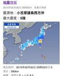 20時23分ごろ、小笠原諸島西方沖を震源地とする地震がありました。最大震度は5強。今後の地震情報はYahoo!検索で。⇒ http://t.co/z01C6hZUrp #地震 http://t.co/W9M8xbRjZC