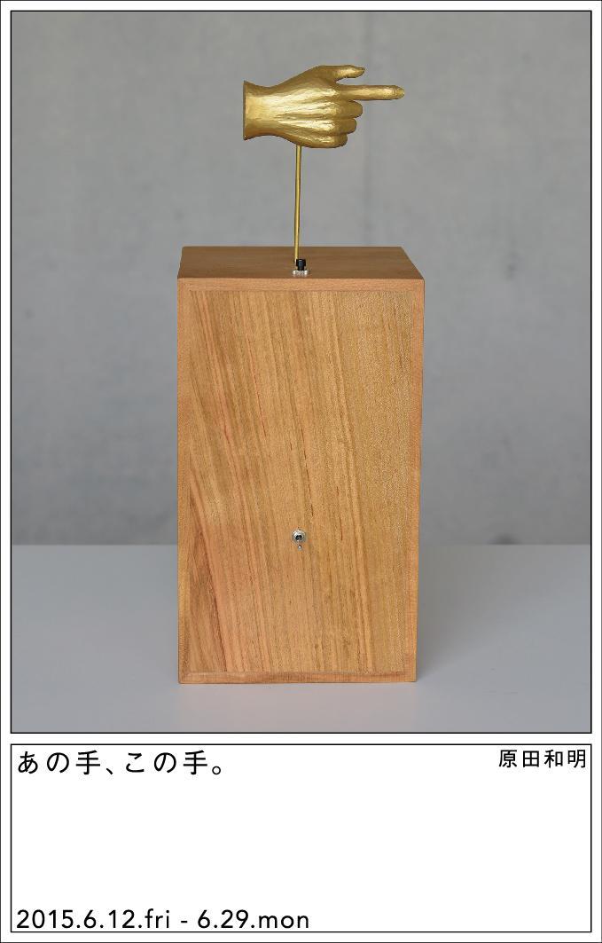 原田和明展 『あの手、この手。』@ circle books & gallery(東京) 2015年6月12日[金] – 6月29日[月] 詳細>>  http://t.co/iiLHPYrTLK http://t.co/RiK5FKlTXm