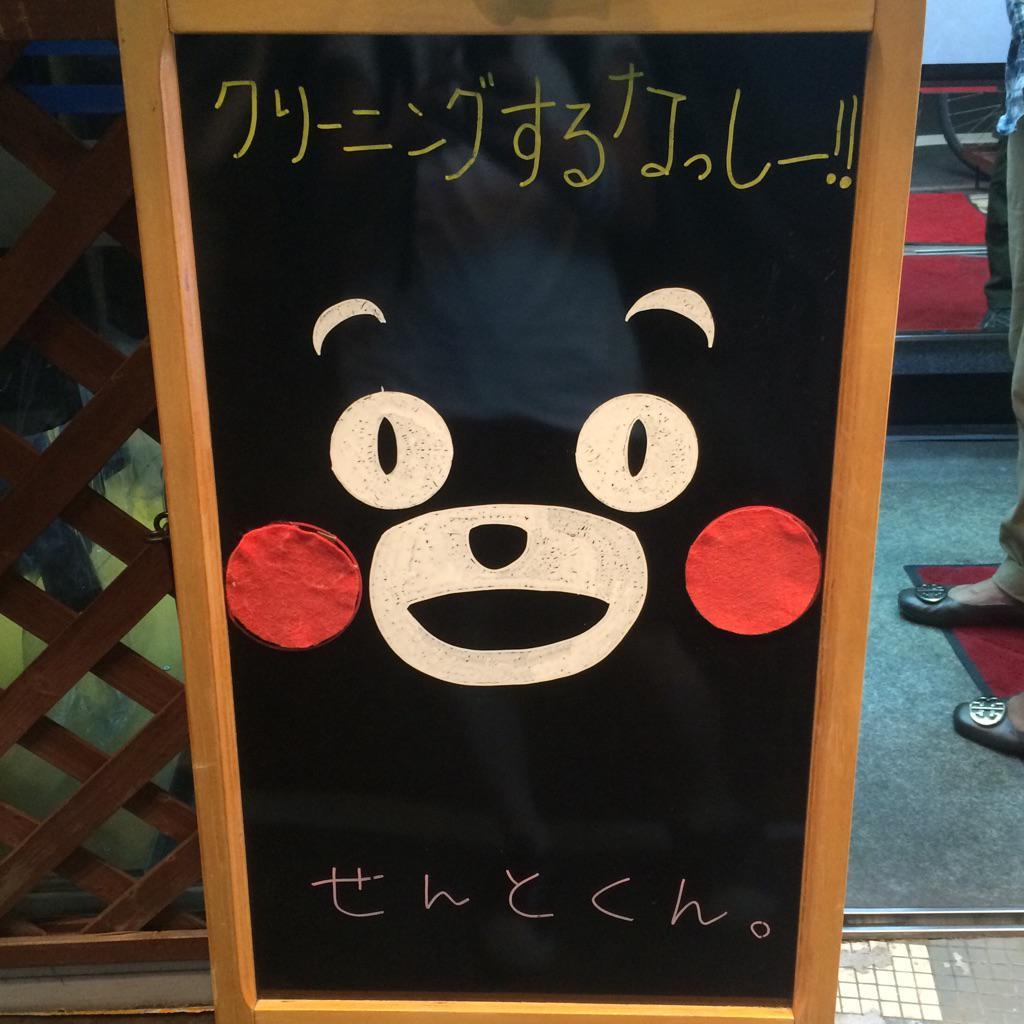近所のクリーニング屋の看板がカオス。 http://t.co/hdI3hkjcdP