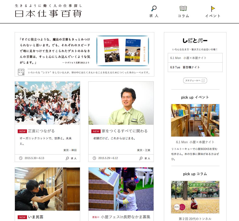 \日本仕事百貨、リニューアルしました!/ 求人情報やコラム、そしてイベント情報などなど、より整理して表示できるようになりました。 今後とも、日本仕事百貨をどうぞよろしくお願いいたします!http://t.co/NhqoNWiUII http://t.co/3Q0xeX6b4A
