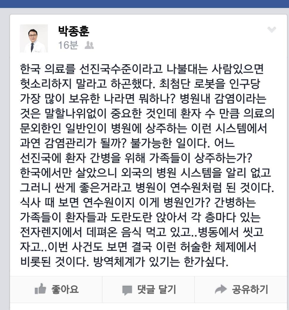 병은 잘 고친다지만 한국 병원 자체가 2차 감염에 취약한 것은 누가 봐도 자명. 이제 이런 문제도 고쳐져야 할 시점. http://t.co/Hl8tsYxu9e