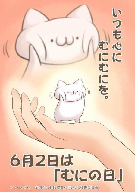 ムニの日ってマジかw http://t.co/eUXosu6qzL