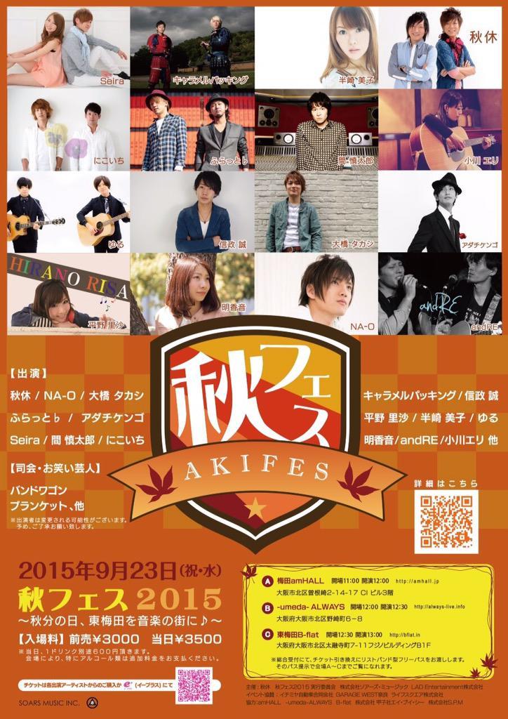 9月23日(水) 秋フェス2015 〜秋分の日、東梅田を音楽の街に〜  チケット発売日が6日からに変更となりました。  出演アーティストに ・andRE ・小川エリ が追加されました!!  秋分の日は是非、秋フェスに!! http://t.co/ZGPLTMfGjY
