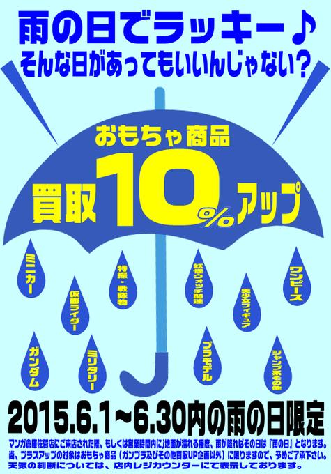 こんにちは!おもちゃ担当です。 6月と云えば雨、梅雨です。 そんな訳で当店営業時間内に地面が濡れるくらい雨が降ったら おもちゃの買取10%UP企画開催中! 雨の日でも、気分も懐も明るくいきましょう(^▽^)/ ご来店お待ちしてます! http://t.co/zAPnyZnHTy