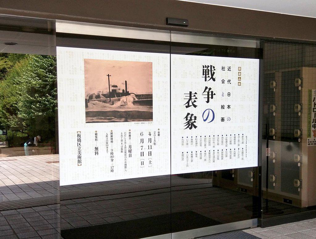「近代日本の社会と絵画戦争の表象」 板橋区立美術館 所蔵と寄託作品で構成された展覧会ですが、上手いキュレーションとこういう展示の事を言うのでしょう。少し不便な場所にありますが足を運ぶ価値がありました。6/7迄 http://t.co/eDNqI8OIQE