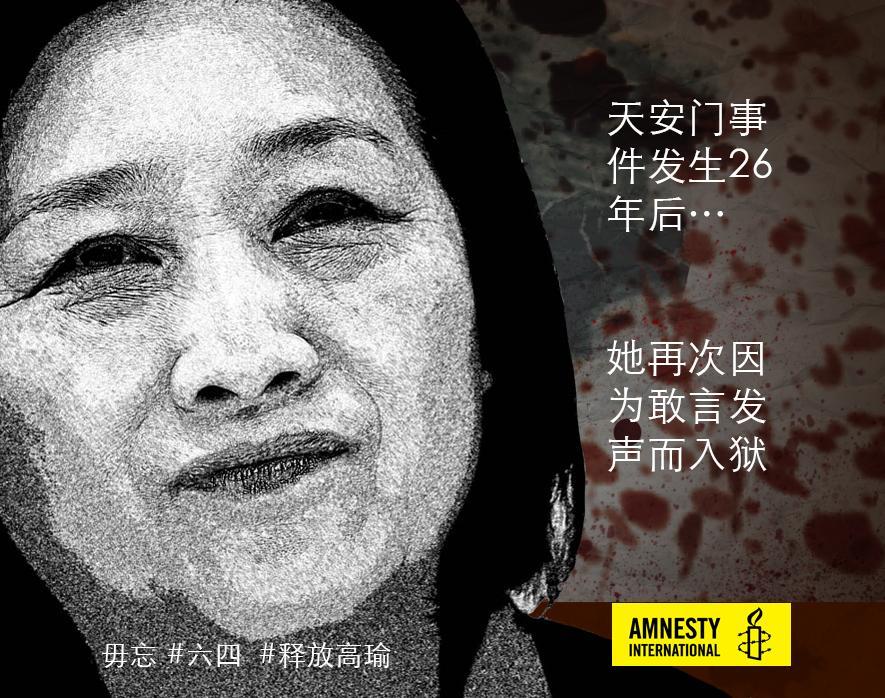 #Free高瑜 RT @amnestychina: 记者高瑜于1989年声援支持民主的示威者后被监禁。毋忘 #六四 #释放高瑜  @gaoyu200812 #Tiananmen http://t.co/JtAPwSDopD