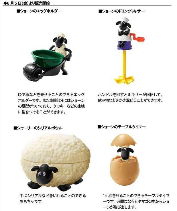 ハッピーセットに「ひつじのショーン」が登場☆世界中で人気の「ひつじのショーン」のおもちゃがセットになったハッピーセットを6/5(土)~全国のマクドナルド店舗にて期間限定で販売開始します!!http://t.co/OdumvC7sUN http://t.co/hPzC6DCMlB