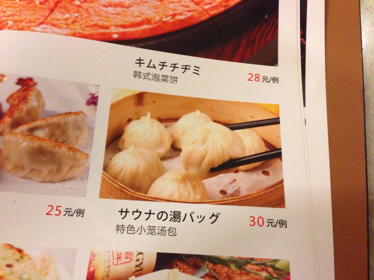 あと最近いちばんツボった謎日本語はこれやな……サウナの湯バッグ http://t.co/5d3AGJsfnO