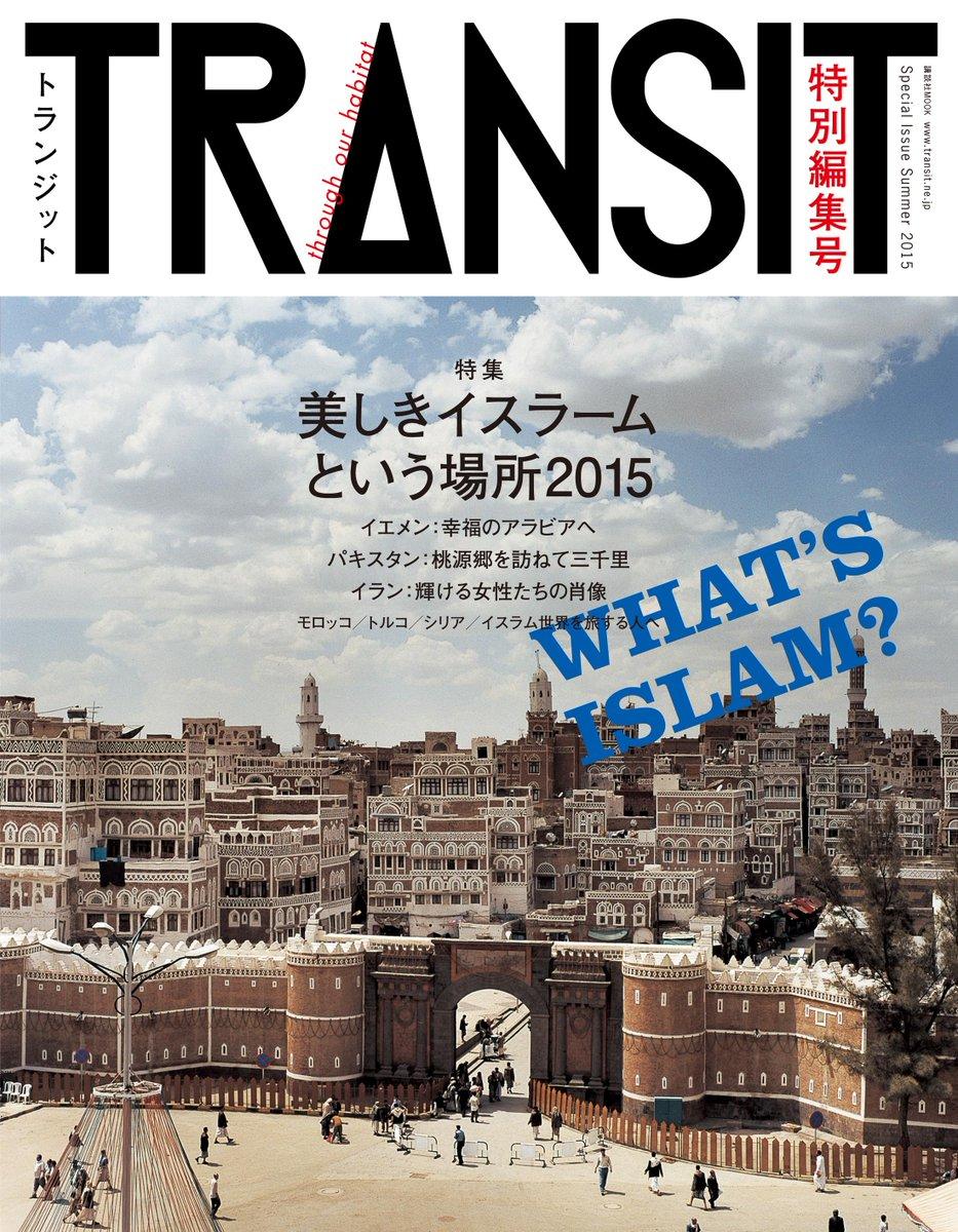 このタイミングしかないと思ったので特別編集号を出します。イスラーム特集。6月19日発売。はじまりの場所へ。 http://t.co/GUH6W4RXQ1