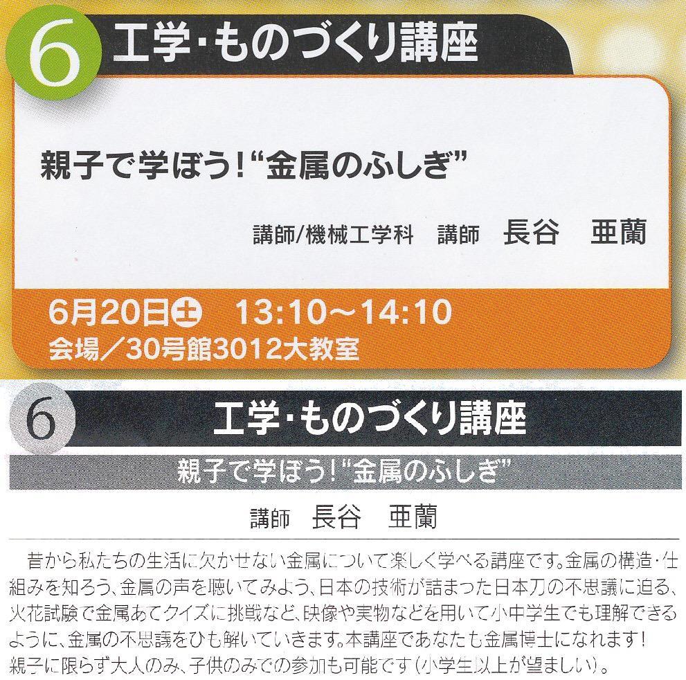 """2015年6月20日(土)13:10~14:10に埼玉工業大学にて,小職担当の公開講講座「親子で学ぼう!""""金属のふしぎ""""」を開講いたします.皆様のお申込みお待ちしております. #saitama #fukaya #yorii #公開講座 http://t.co/3m4vy11jqn"""