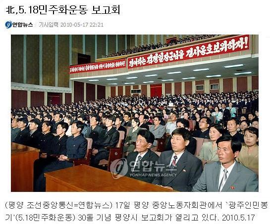 기막힙니다^^RT @kanemoto6803: @innovator21 518을 기념하는 북한!!! http://t.co/n6lf7Nfwlp
