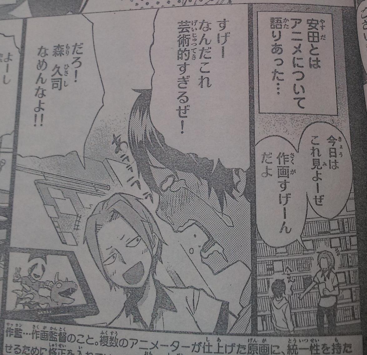 吉田健一 (アニメーター)の画像 p1_27