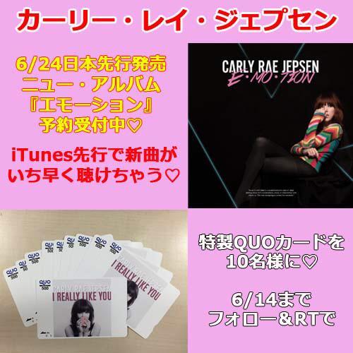 【カーリー・レイ・ジェプセン】6/24日本先行発売★アルバム『エモーション』iTunesで本日から予約受付開始♪http://t.co/mELlVngybd これを記念し6/14までのフォロー&RTで特製クオカードを10名様に! http://t.co/HAL8EINkYl