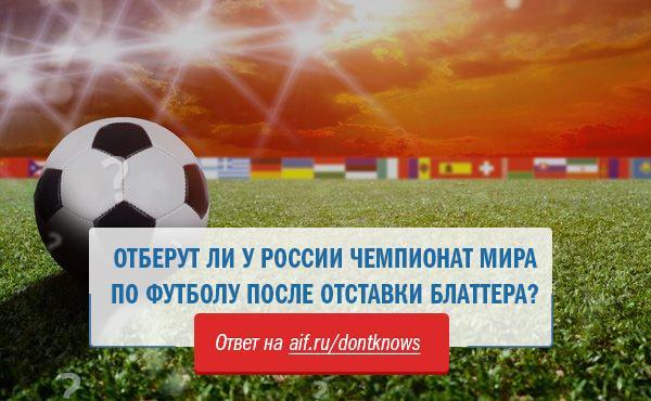 Чемпионат Мира По Футболу 2018 Отберут У России