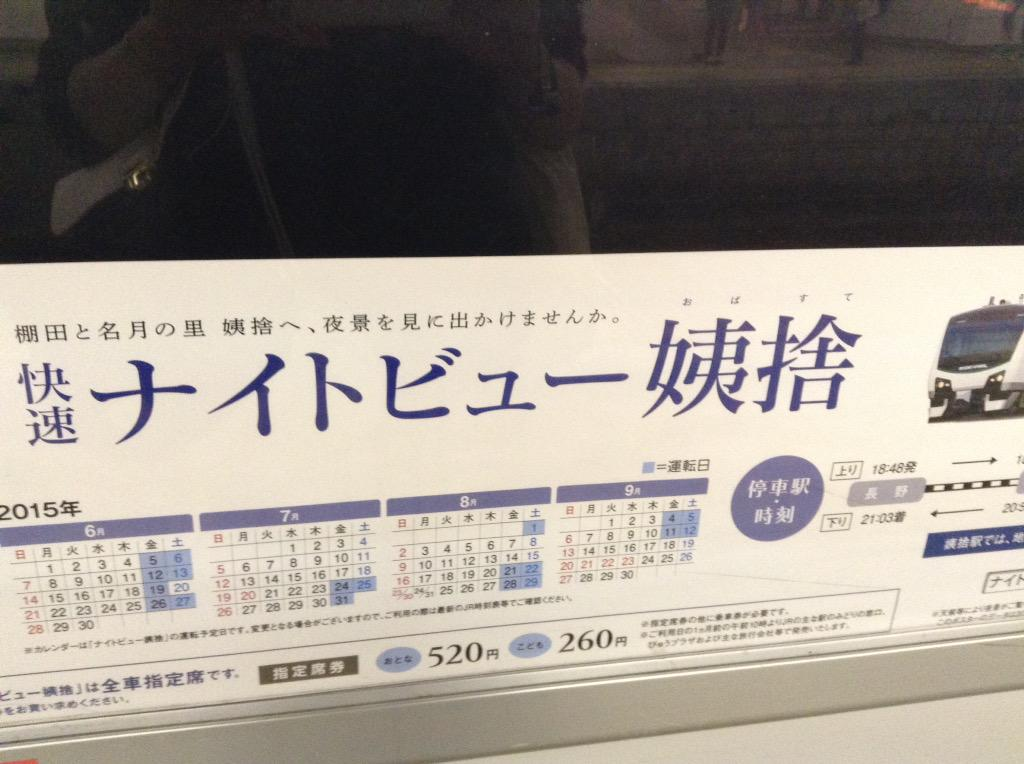 昨日、駅で見かけた。名前が怖すぎて、あまり乗りたくならない。 http://t.co/ebwIrXuXlk