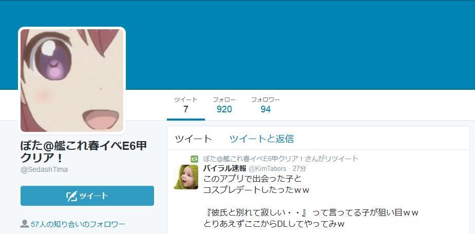 すみません、私ぼたのなりすましアカウント(@SedashTima)が活動しているようです。既にTwitter運営には報告済みです、当該アカウントをフォローしているフォロワーさんはスパブロお願いします。 http://t.co/yP05OuK26X