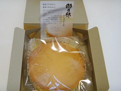 test ツイッターメディア - 那須で買ってきた「御用邸チーズケーキ」!しっとりして、なめらかで濃厚なチーズケーキ!チーズの香り、味、舌触りなど絶品です!これで1200円ぐらいだったので、おみやげにぴったりでした。 https://t.co/Y9feejMtR2