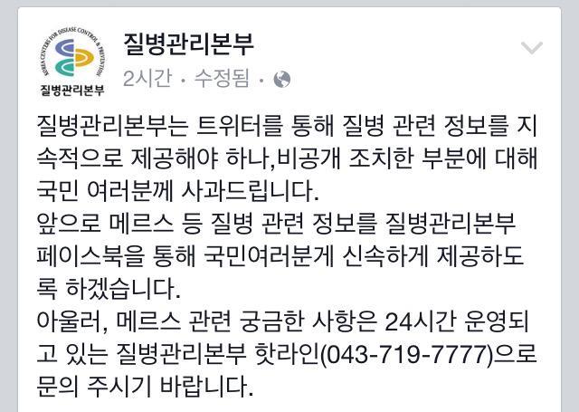 질병관리본부(@KoreaCDC) 페북으로만 정보를 전한다고? 이번 기회에 '좋아요' 늘릴려고 하는건가? 황당!! http://t.co/VX0O8v061z