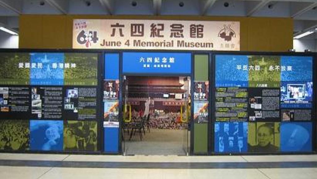 【中国 全球唯一六四纪念馆或被逼迁离尖沙咀现址】位于香港尖沙咀的全球唯一六四永久纪念馆,去年4月开幕时曾引起国际关注,但因地方过小又受业主立案法团等诸多刁难,目前正考虑搬离现址。 http://t.co/k56CotQp9K http://t.co/YOv3R4TUCl