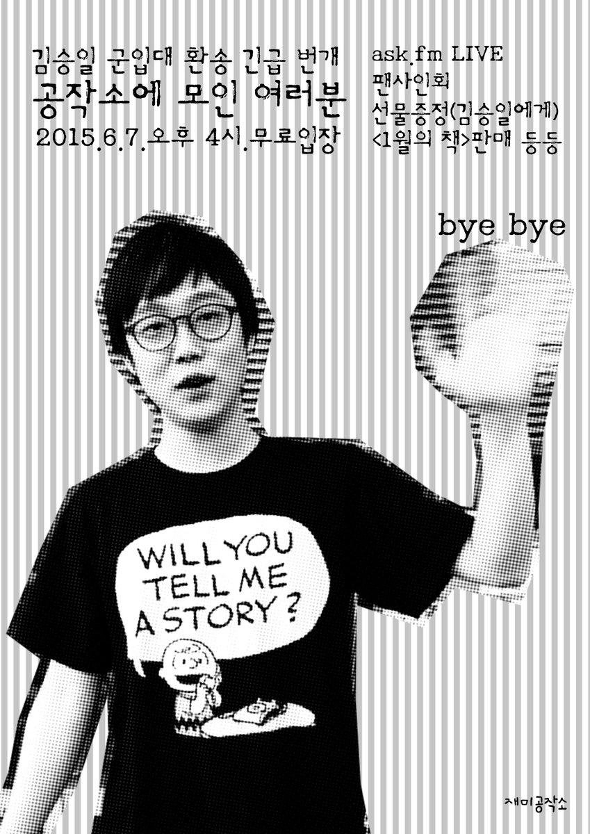 오는 6월 15일 입대하는 김승일 시인(@manfather)을 위한 환송 자리를 마련했습니다. 이번 주 일요일(6.7) 오후 4시. 무료 입장입니다. http://t.co/4s02i1tTDX