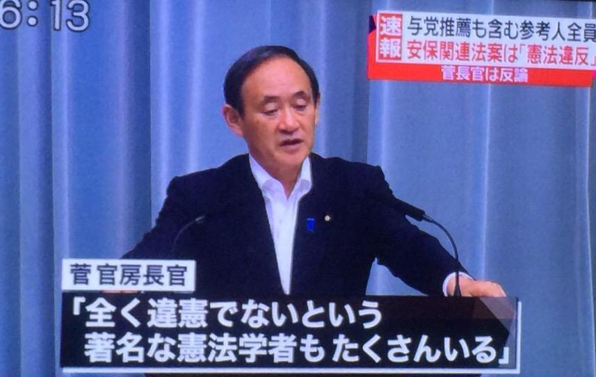 菅官房長官によれば、「全く違憲でない」と言う「著名な」「憲法学者」が「たくさん」いるらしい。是非ご教示賜りたい。 http://t.co/xrsz0xjrWg