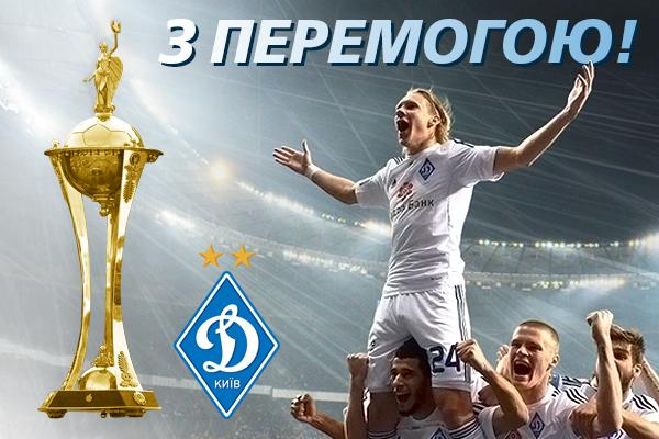 Ура! З пeрeмогою! Кубок - наш! http://t.co/G9zGAE0DVc