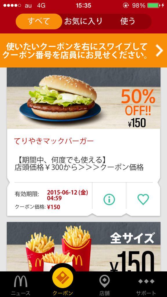 【朗報】マクドナルド、神クーポン配布開始 てりやきバーガーが 1 5 0 円 ! マクドに急げッ