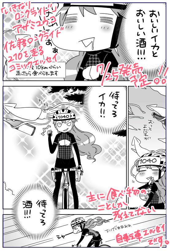 amazonさんの予約がきたので宣伝。佐渡ロングライドの漫画をまとめた単行本が一迅社さんから7/25に出ます!『いきなりロングライド!! ~自転車女子、佐渡を走る~』 アザミユウコ|http://t.co/TjU9lIacvV http://t.co/Qqa9aZgmpS