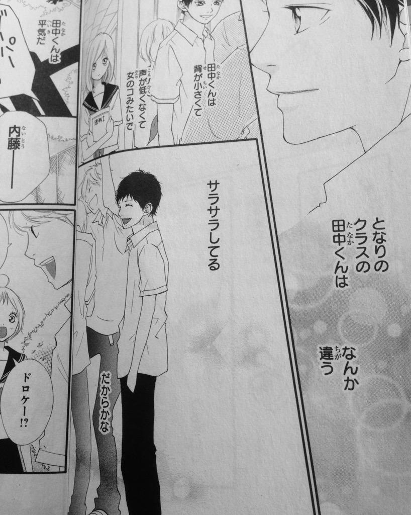 アオハライド1巻の冒頭で『男子って苦手 でも田中くんはサラサラしてるから平気』っつうモノローグ(要約)があるんだけど、こ