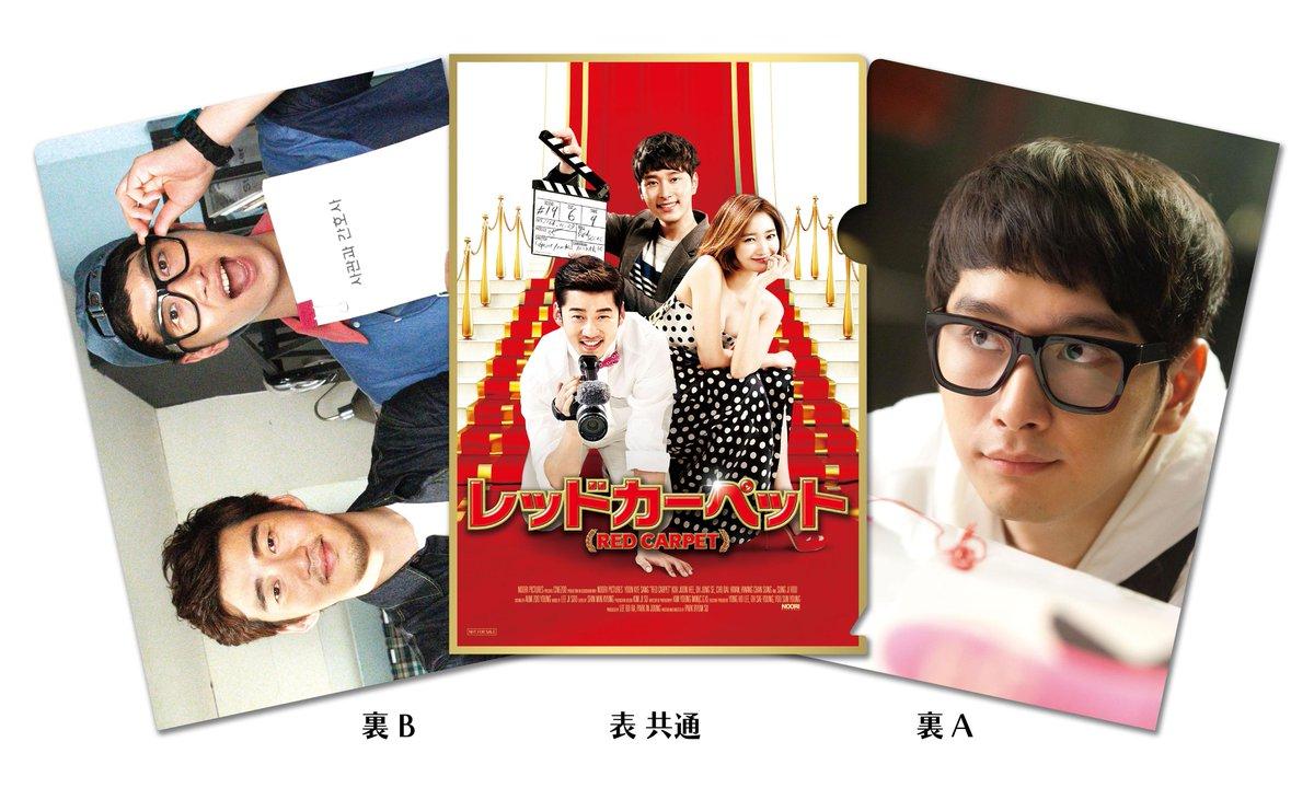 2PMのチャンソン出演!韓国映画『レッドカーペット』の公開&前売券の発売が決定しました!  前売券は6月6日(土)15:30より当館にて発売です!前売り特典は特典(第一弾)はオリジナルクリアファイル! @シネマート新宿 http://t.co/2KQ9LeosJP