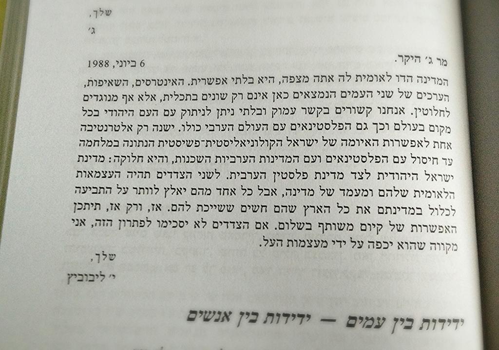 מתוך: רציתי לשאול אותך, פרופ' ליבוביץ http://t.co/HX8ISKi1kU