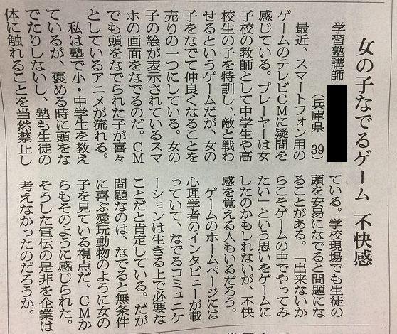 朝刊読んでたらバトルガールハイスクールのCM批判されてたw http://t.co/fZyAoc8RL9