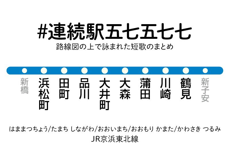 #連続駅五七五七七 とはこういうことなので電車乗ったときは路線図とにらめっこしてみてくださいね http://t.co/vaBj6rB7Qi