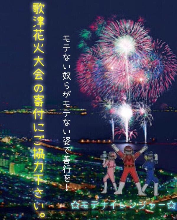 『歌津復興夏祭りの花火を応援しよう!』 http://t.co/z0SvxsAA4j モテナイレンジャーも、この花火大会を応援しています。 「モテナイやつらにもできる、ちょっとええこと!」 #南三陸 #花火 #モテない夏IN歌津 http://t.co/f5xiQwXKGD