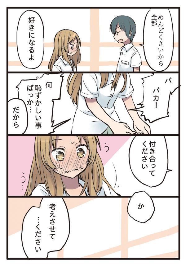 【画像あり】弱みを握られた女の子の漫画がTwitterで話題に