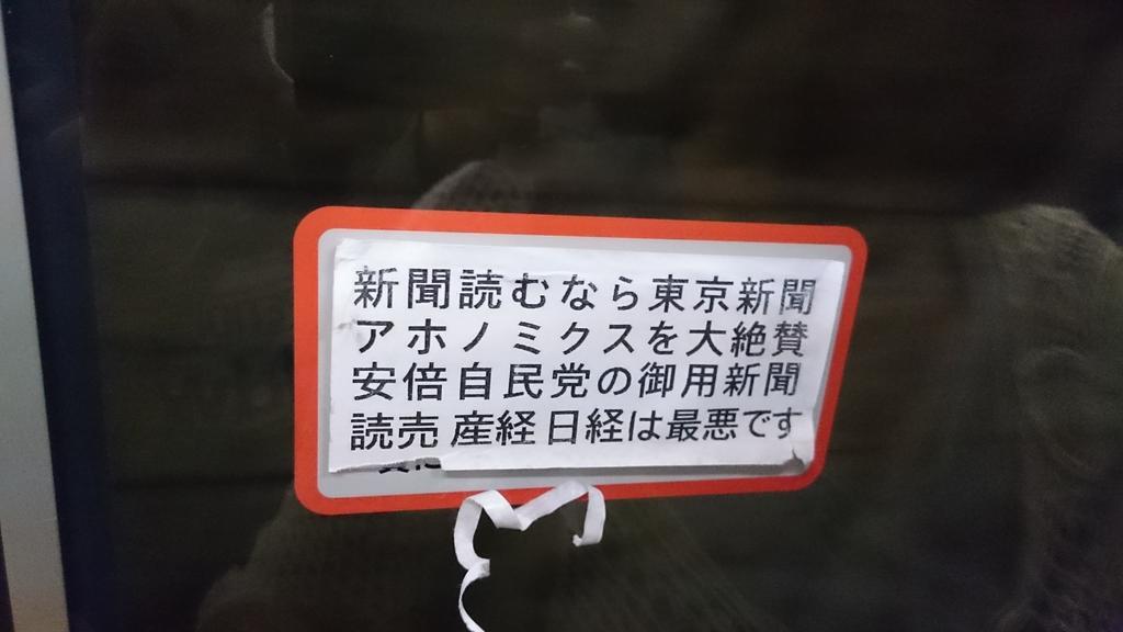 東西線にて  ほんとひで http://t.co/NRfKIboLN4