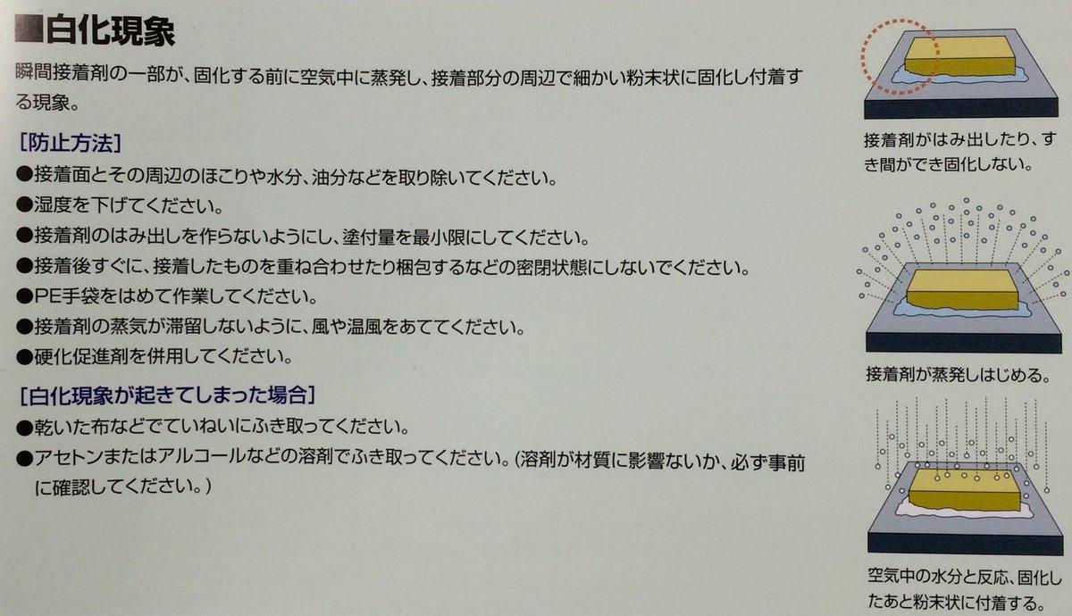 アルテコの営業さんが置いてったパンフレットに瞬着の白化現象についての記述が有ったので、気になるモデラーさん達参考に一読どうぞ。 http://t.co/K4hotrjzeJ