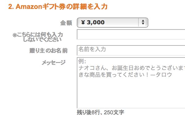 amazon の注文フォーム「※こちらには何も入力しないでください」という入力項目はなんで存在するの?何の誘惑だ? http://t.co/WJnViZQhJr http://t.co/Jr5joPBmll