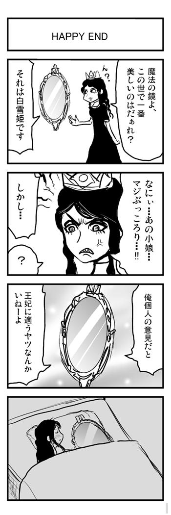 白雪姫の4コマ http://t.co/NiZXZVkxtB