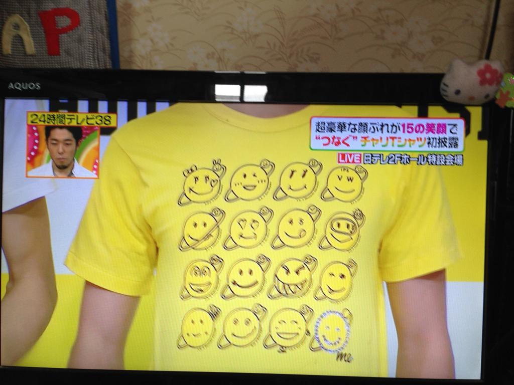 今年の24時間テレビのチャリTシャツお披露目!テーマは「つなぐ」たくさんの笑顔があって着てるだけで見てるだけでニコニコになりそう(*^^*) #日本テレビ#24時間テレビ http://t.co/mzALVCnPqW